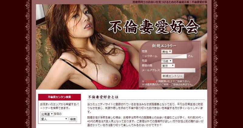 「不倫妻愛好会」公式サイト