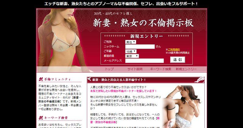 「新妻・熟女の不倫掲示板」公式サイト