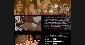 「人妻専門 無料SM掲示板」公式サイト